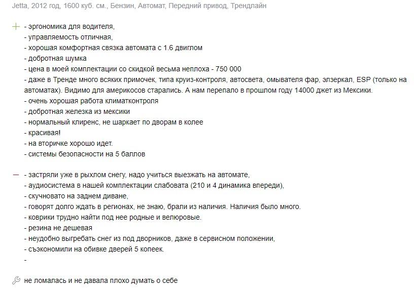 Отзыв Фольксваген Джетта 1.6 автомат