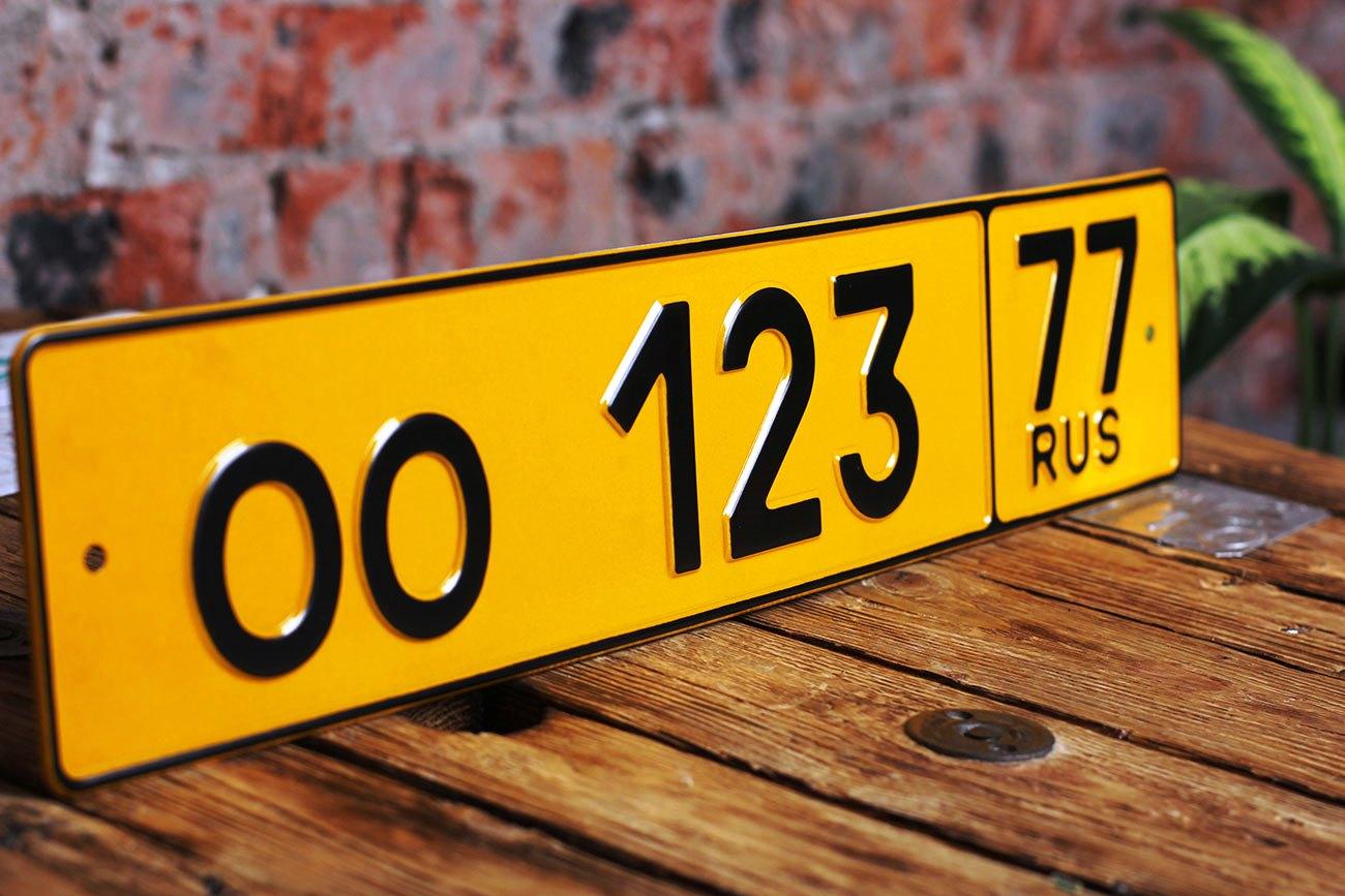 желтые номера на авто что означает