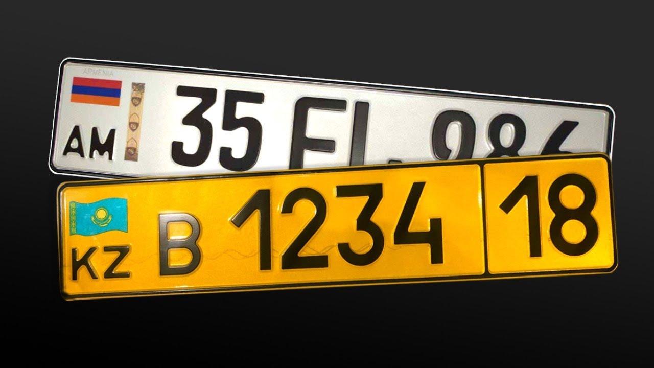 Желтые номера на авто в Казахстане