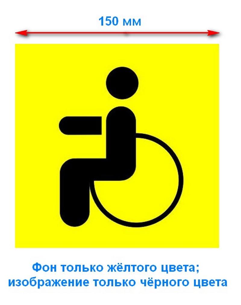 Знак «Инвалид» в 2020 году