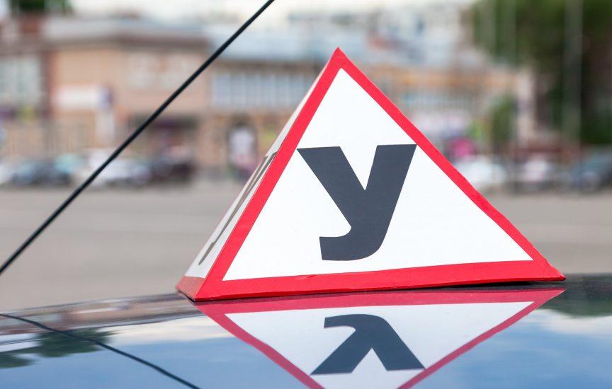 знак у на автомобиле правила