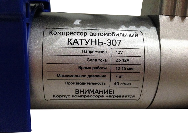 Автокомпрессор «Катунь-307»