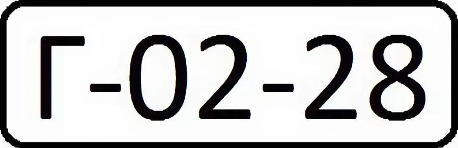 Автомобильные номера 1931 года