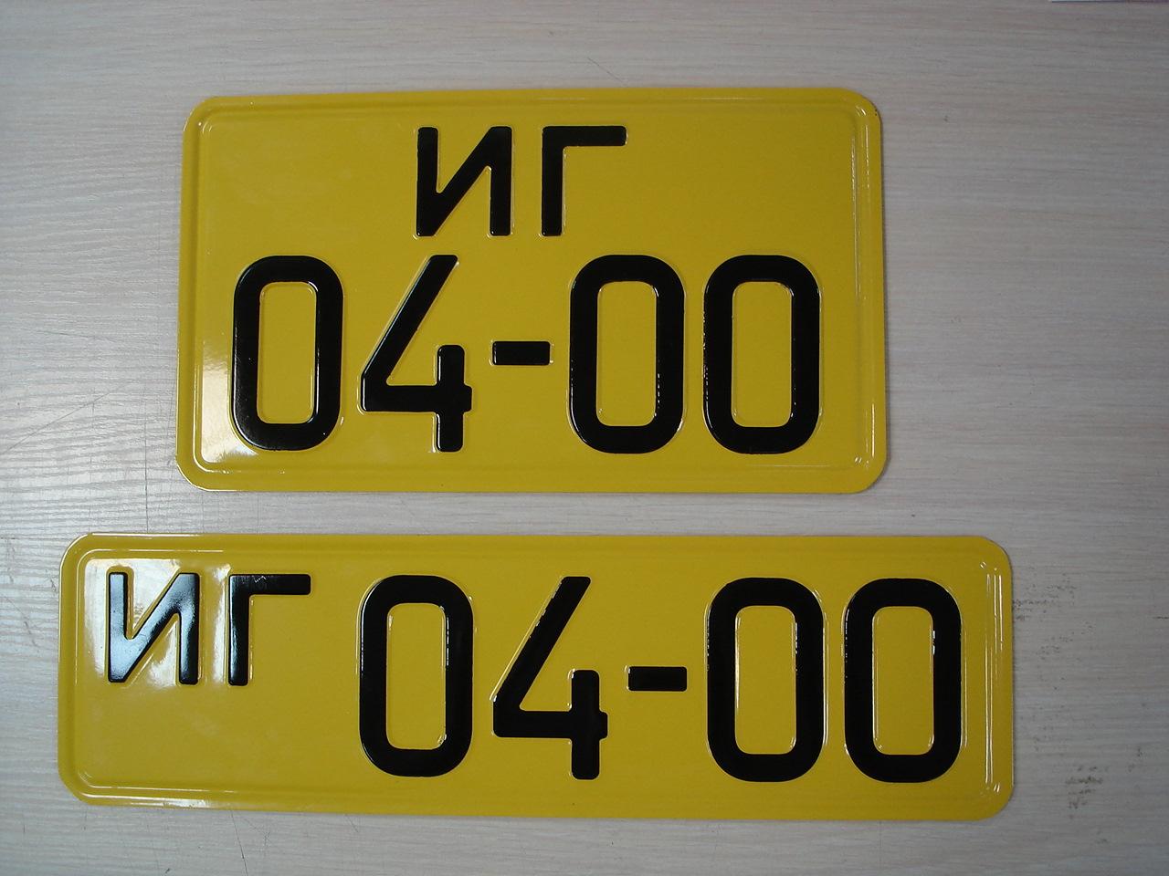Автомобильные номера 1946 года