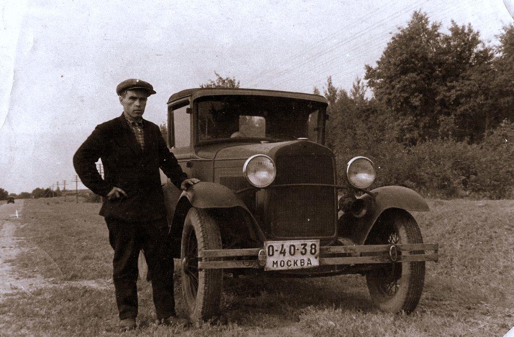 Автомобильный номер СССР (1934 год)