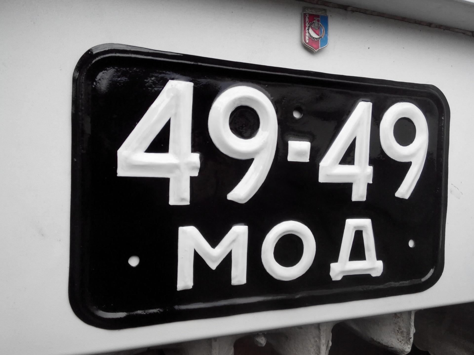 Гос номер СССР 1980