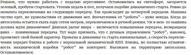 Мнение «Приора» 2015