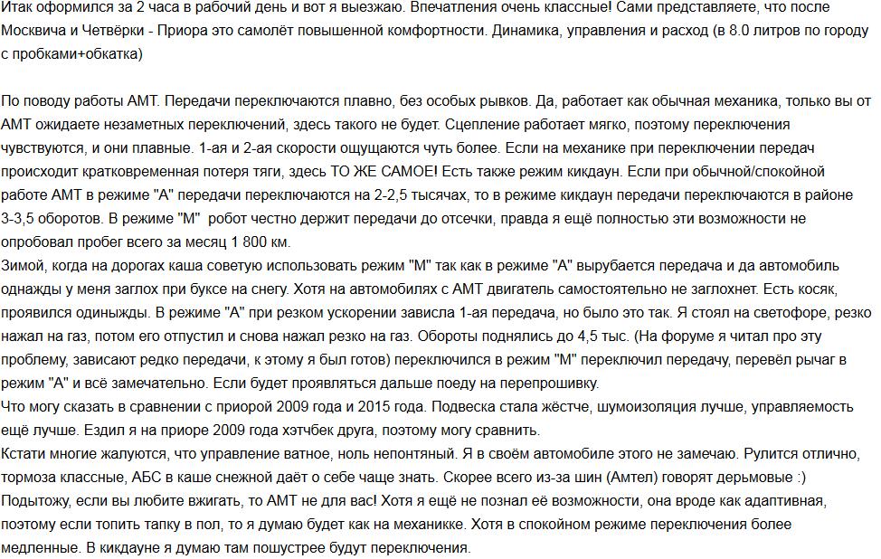 Мнение владельцев о РКПП