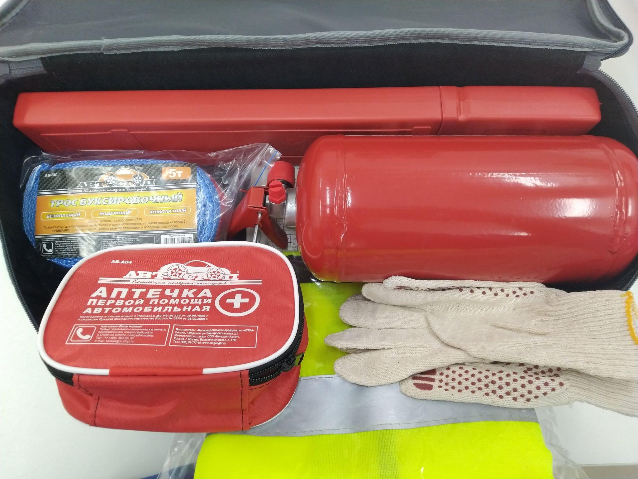 набор для автомобиля аптечка огнетушитель знак аварийной остановки
