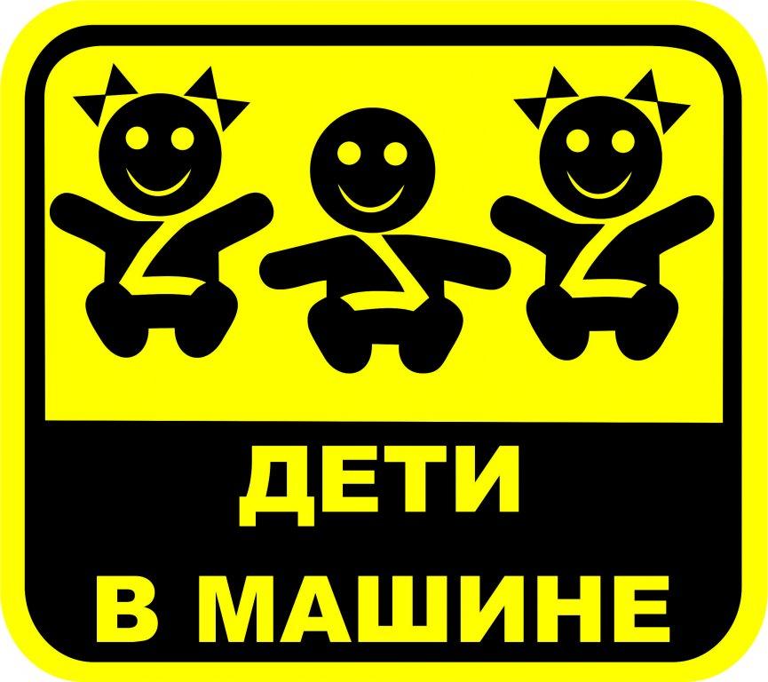 Наклейка «В машине дети»