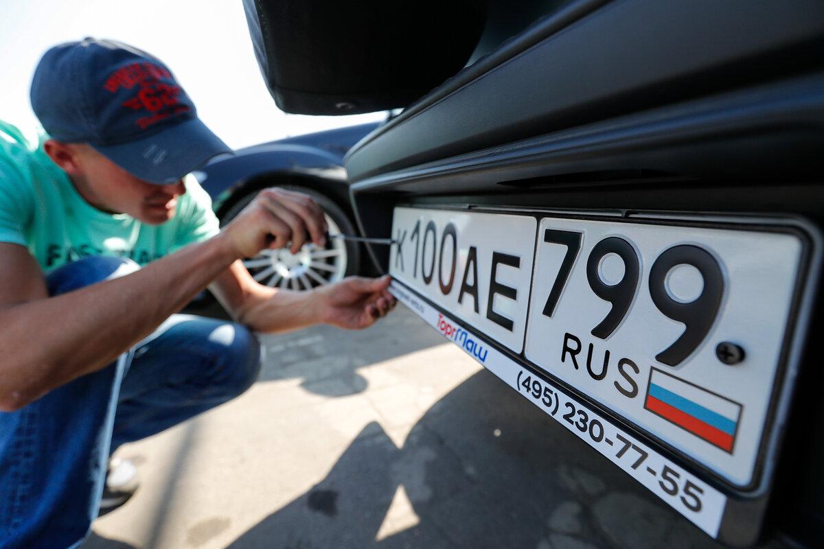 новые номера на авто в россии