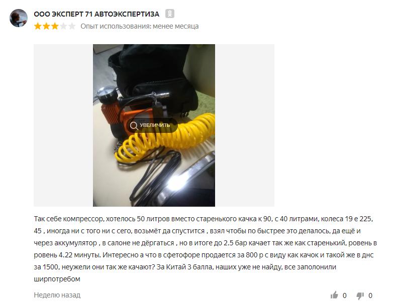 Отзывы об автомобильном компрессоре «Штурм» MC8835L