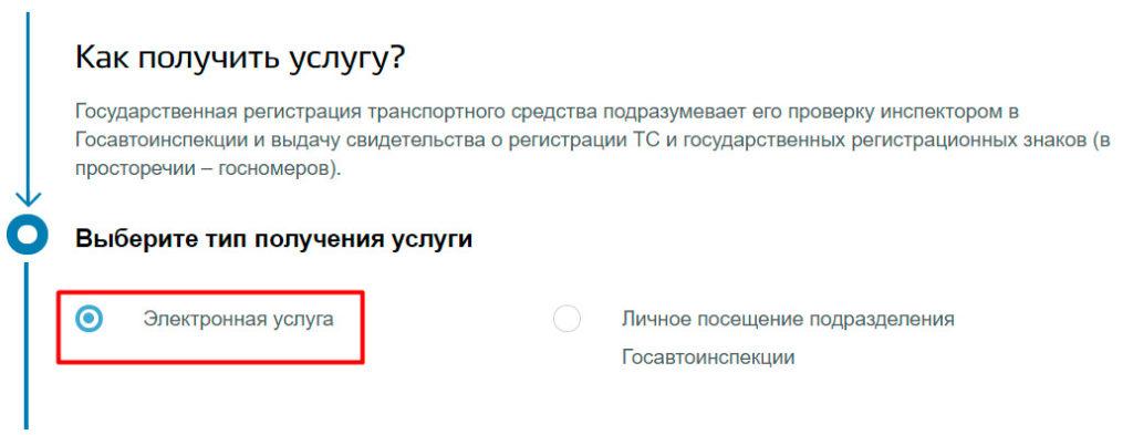 Подача документов через портал «Госуслуги»