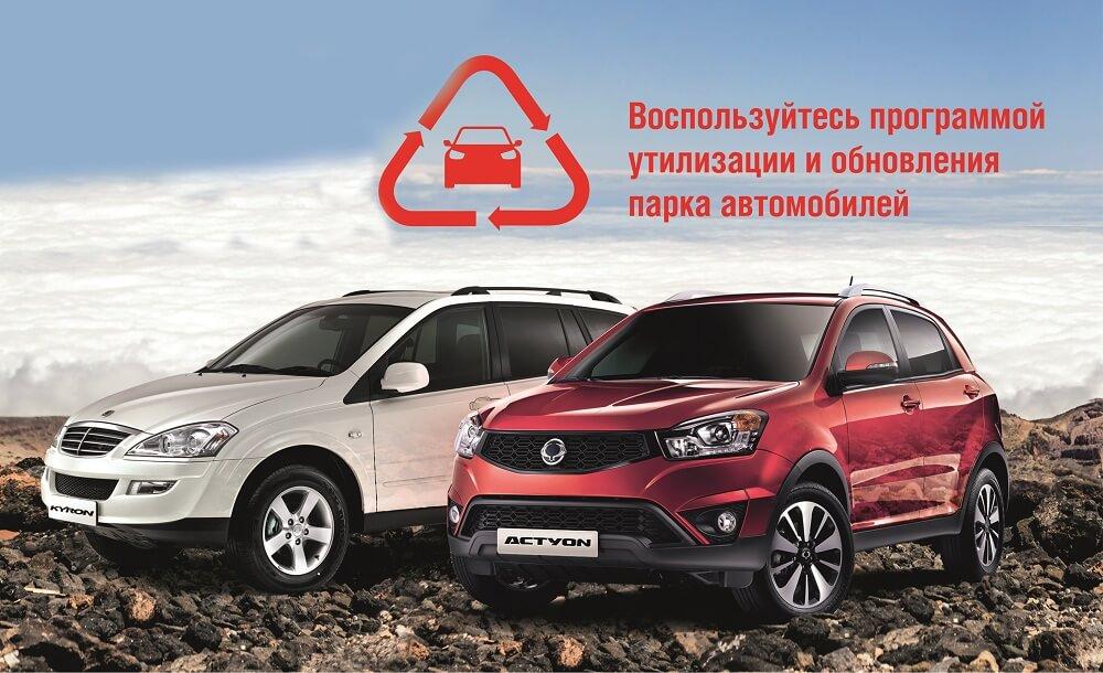Программа по утилизации автомобилей