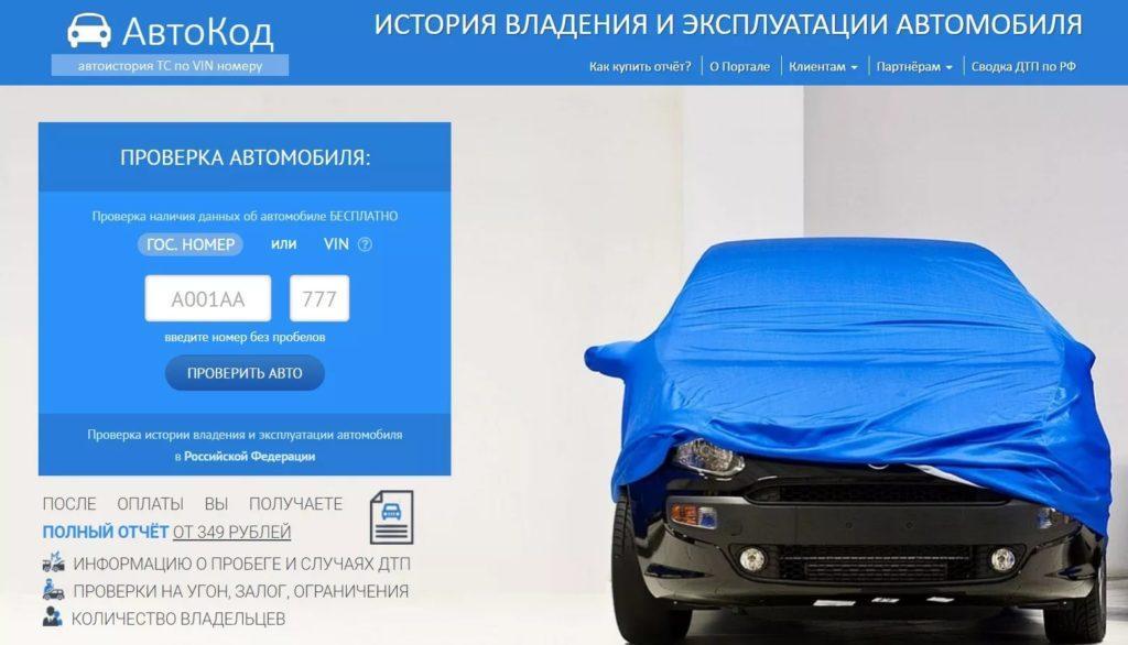 Проверка авто через сервис «Автокод»