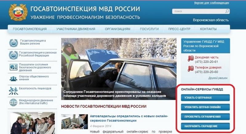 Проверка авто на сайте ГИБДД