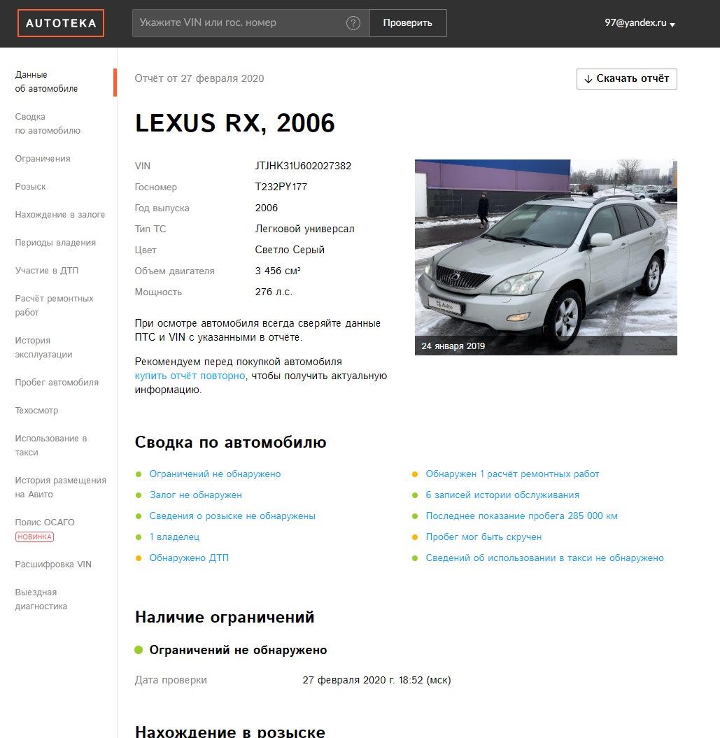 Проверка авто по номеру через сайт «Автотека»