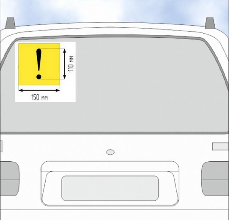 Размеры знака «Начинающий водитель»