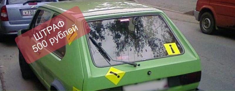 Штраф за отсутствие знака «Начинающий водитель»