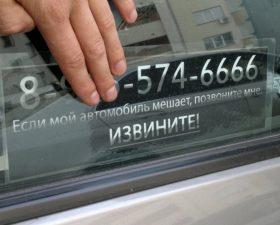 Табличка на лобовое стекло автомобиля