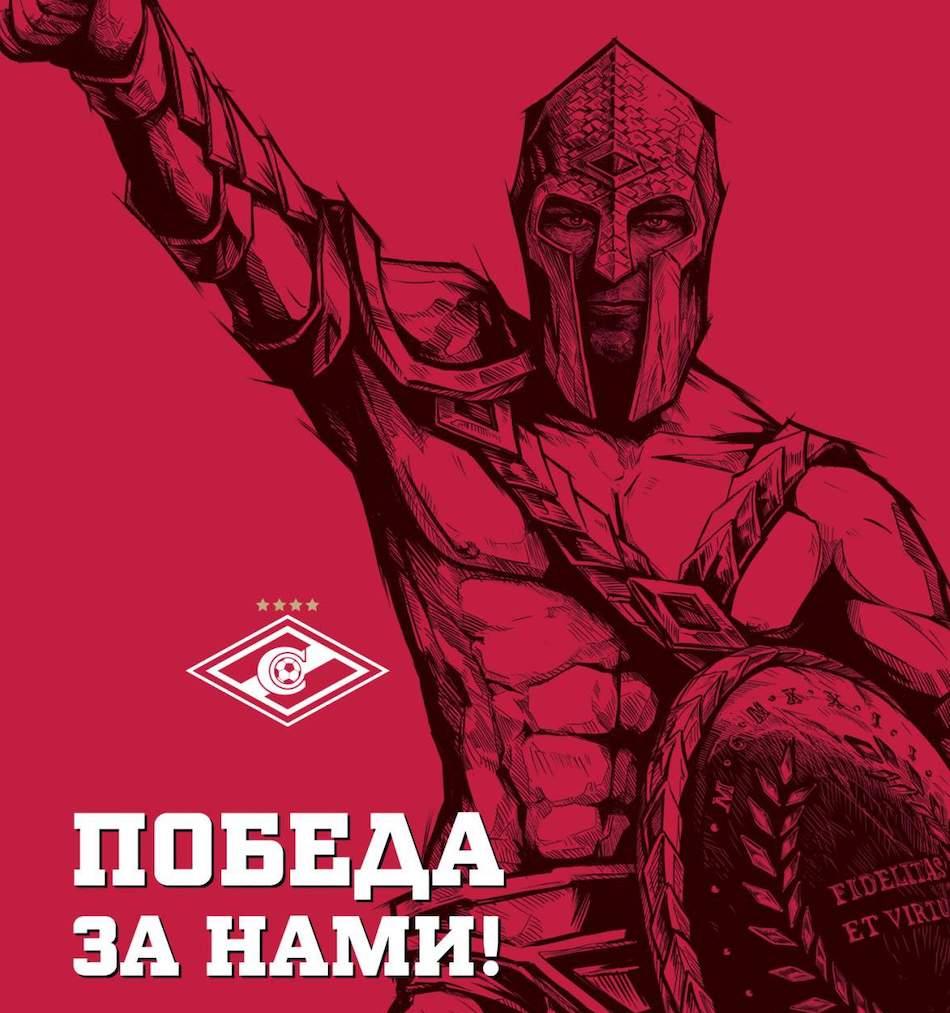 Наклейка на авто Спартак Москва ГЛАДИАТОР