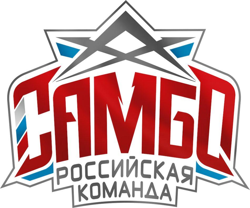 Наклейка на авто Самбо Российская команда