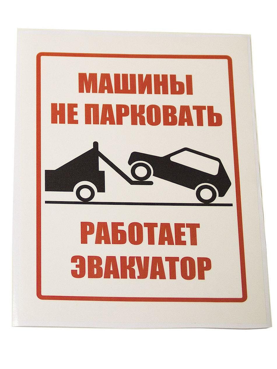 Машины не парковать! Работает эвакуатор