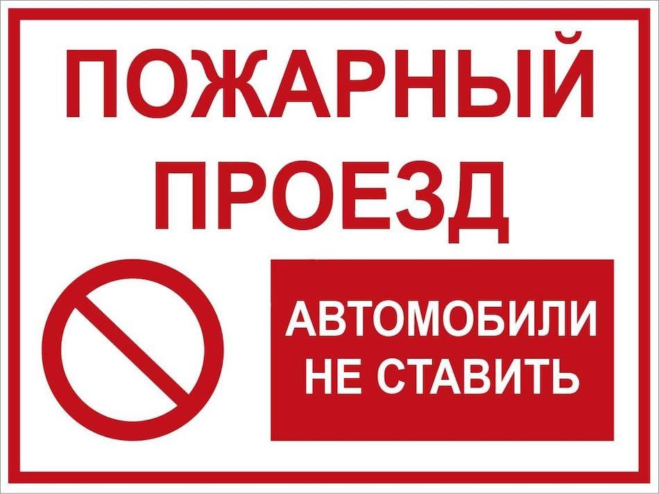 Пожарный проезд — стоянка запрещена