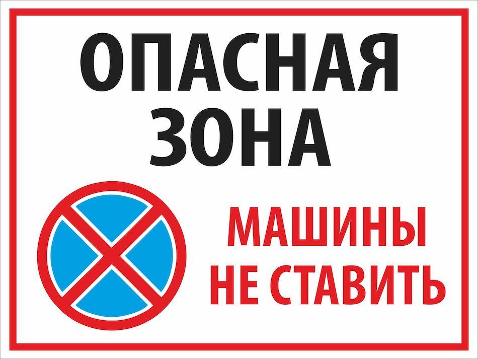 Опасная зона — машины не парковать