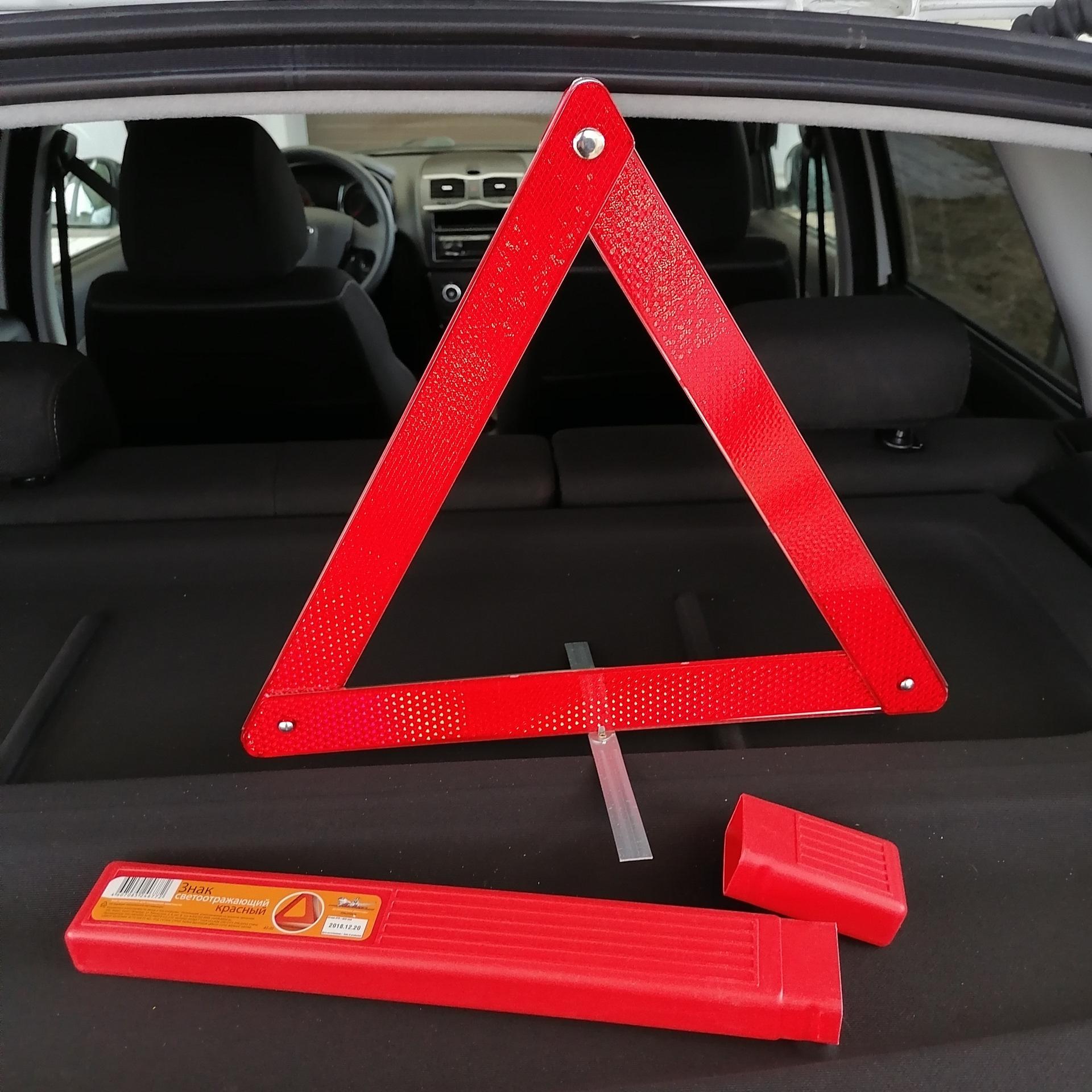 Аварийный знак для автомобиля: каким он должен быть, ТОП-3 лучших аварийных знака