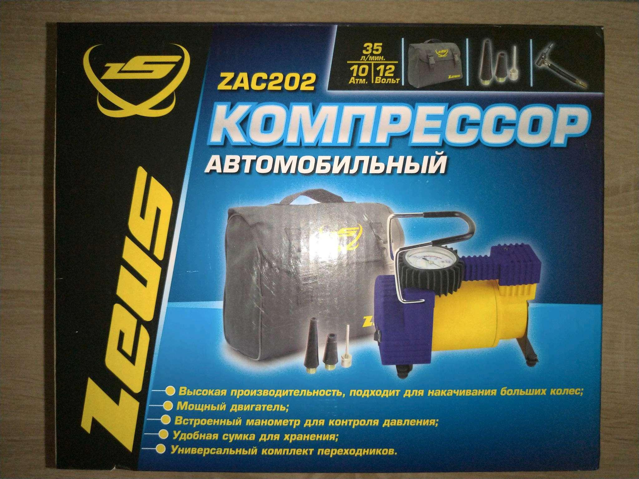 Автомобильный компрессор Zeus ZAC202