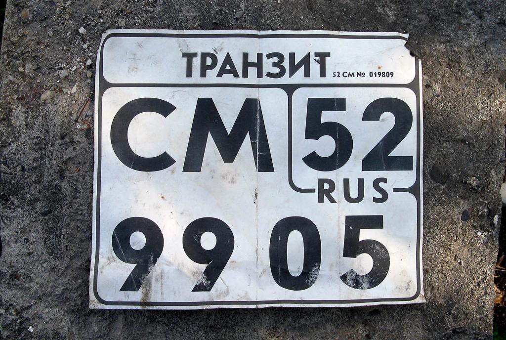 Бумажные транзитные номера