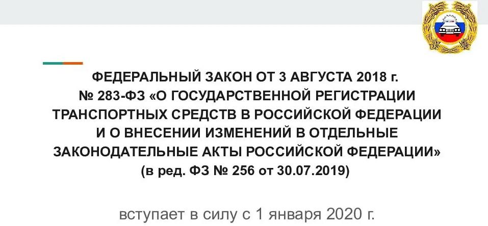 Федеральный закон от 3 августа 2018 г. № 283-ФЗ