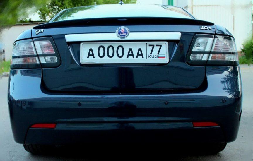 Гос номер транспортного средства