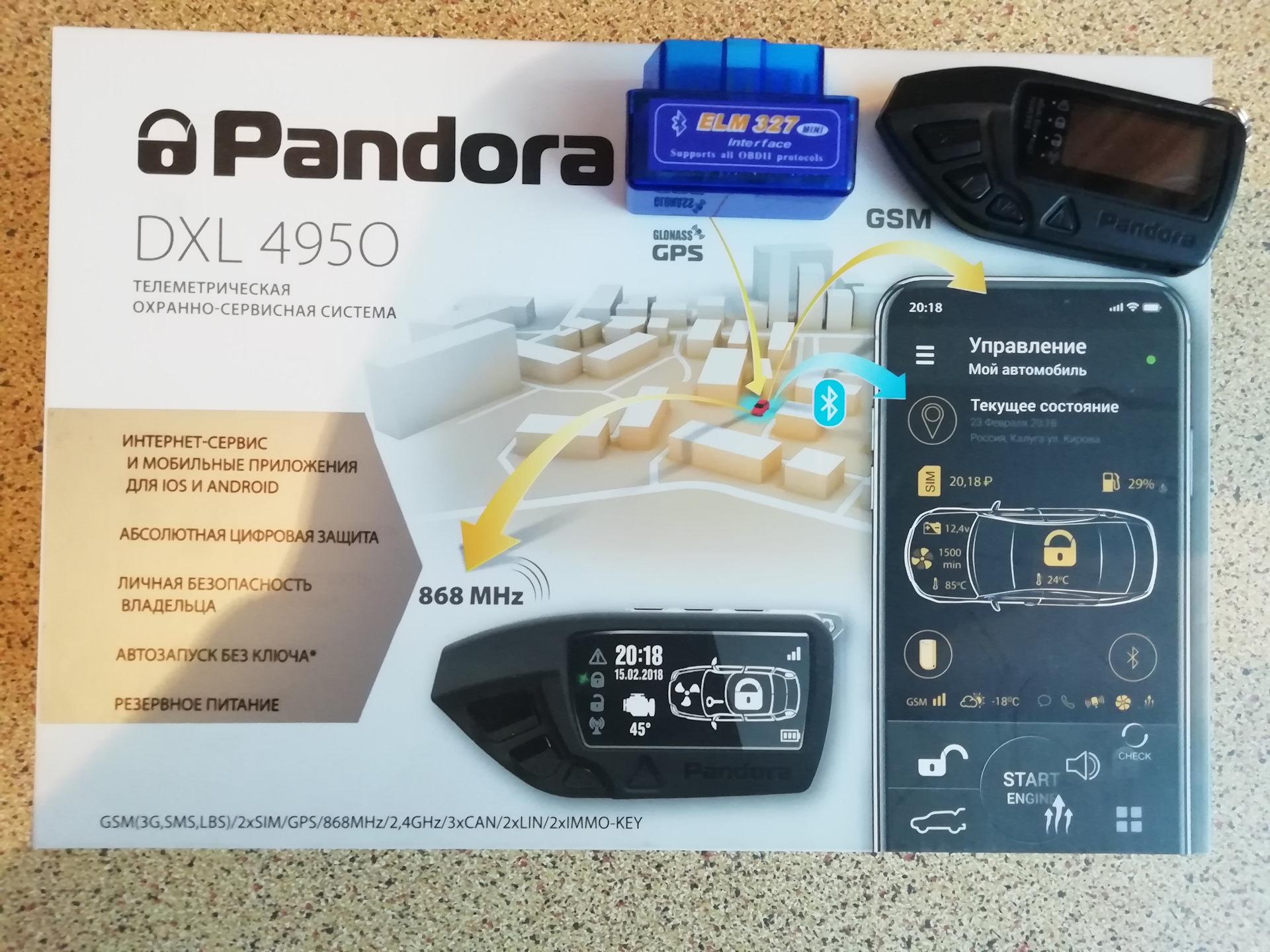 Иммобилайзер Pandora DXL 4950