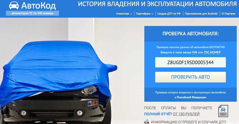 Как узнать номер авто по VIN через сервис «Автокод»