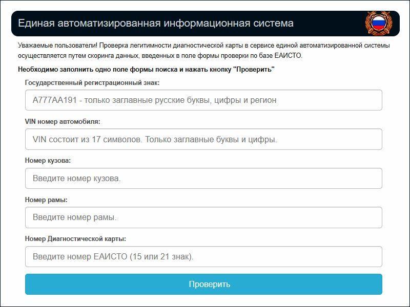 Онлайн проверка по базе ЕАИСТО