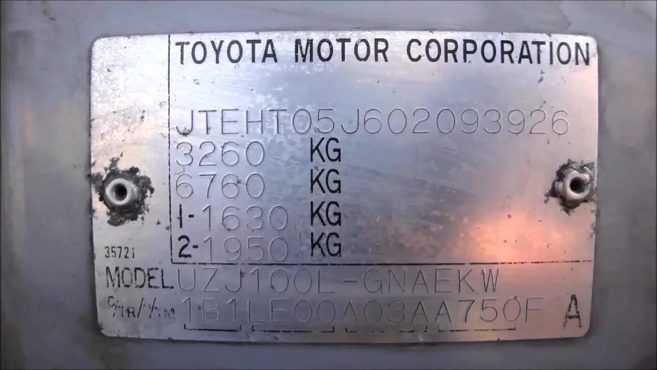 Перебитые номера на автомобиле
