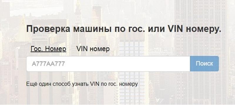 Поиск владельца авто через портал «Вин 01 ру»