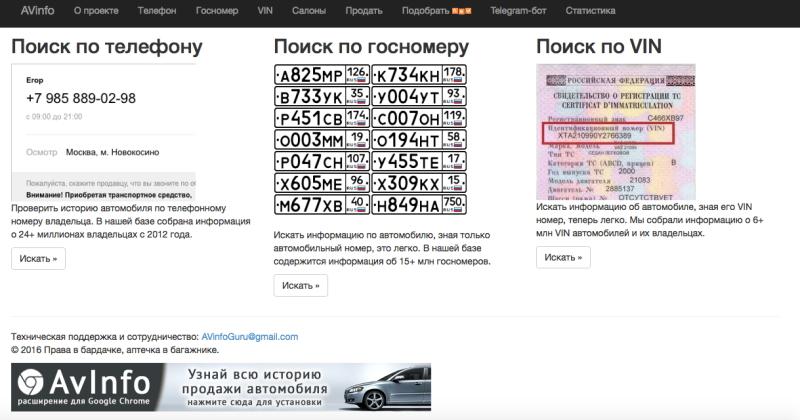 Поиск владельца авто через сервис AVinfo
