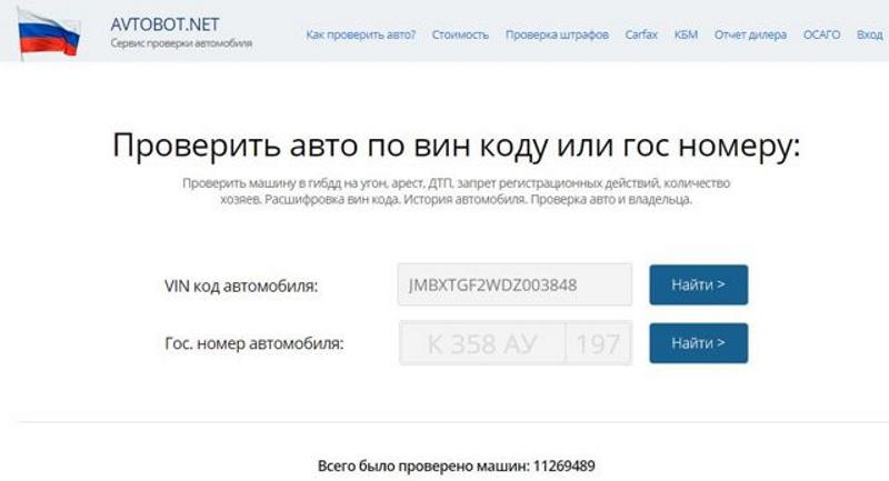 Поиск владельца авто через сервис AVTOBOT