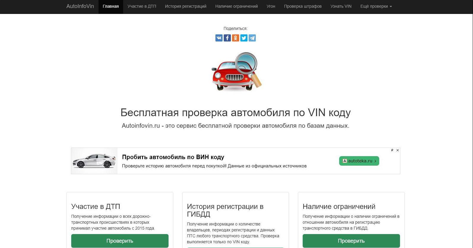 Проверка авто по вин-коду на сайте autoinfovin.ru