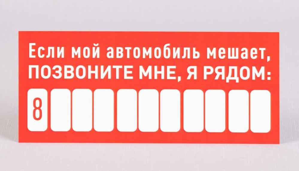 Табличка с номером для авто «Я рядом»