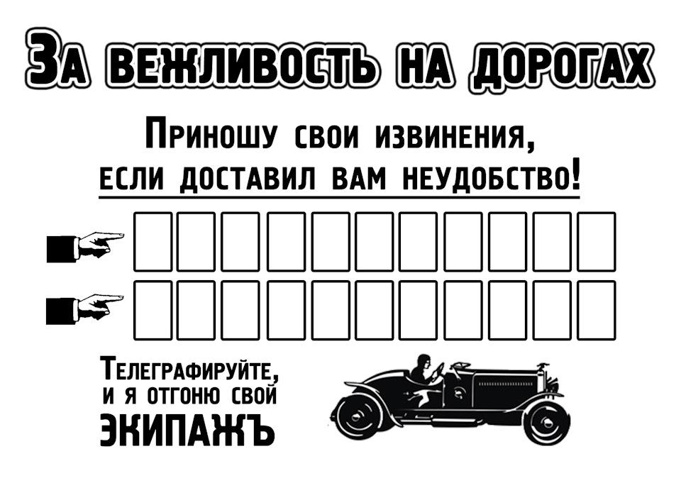 Таблички для авто с номером телефона