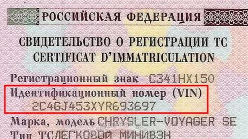 VIN-код в документах