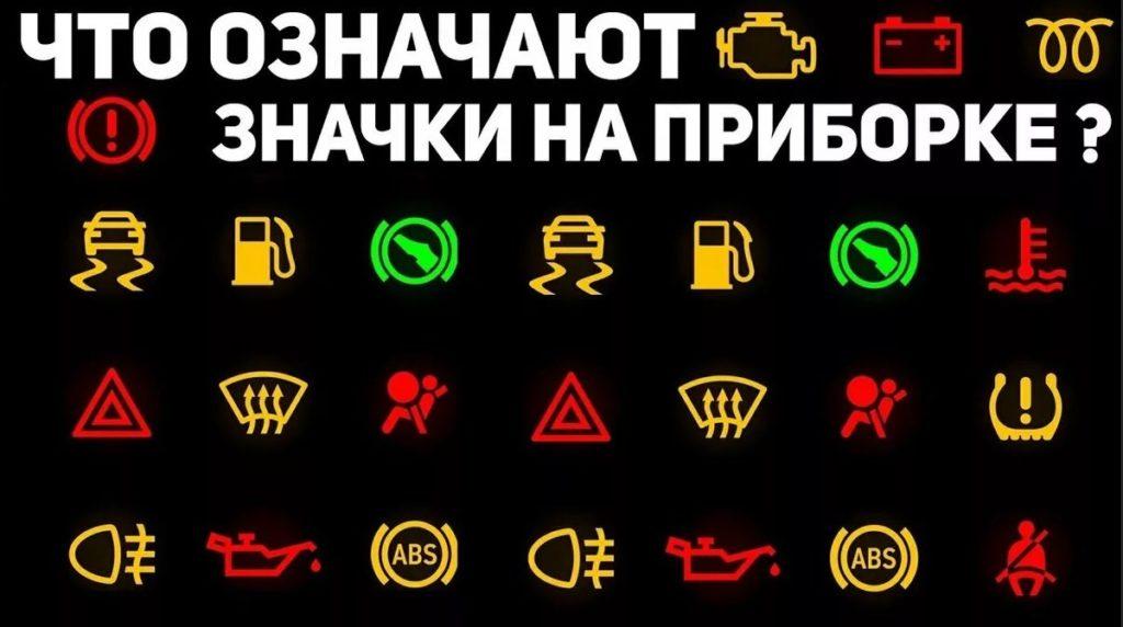 Значки на панели автомобиля