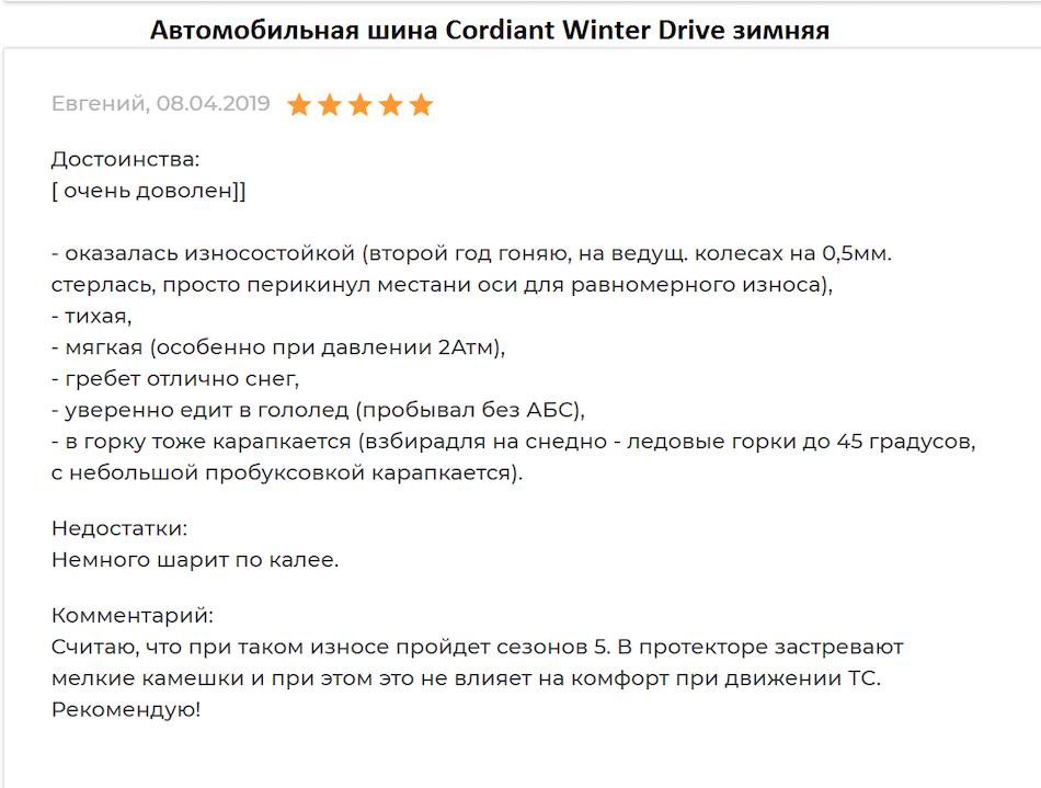 Cordiant Winter Drive отзывы