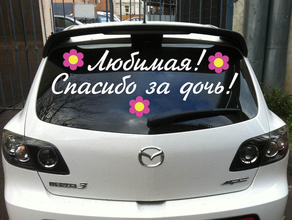 Наклейка на авто «Любимая, спасибо за дочь!»