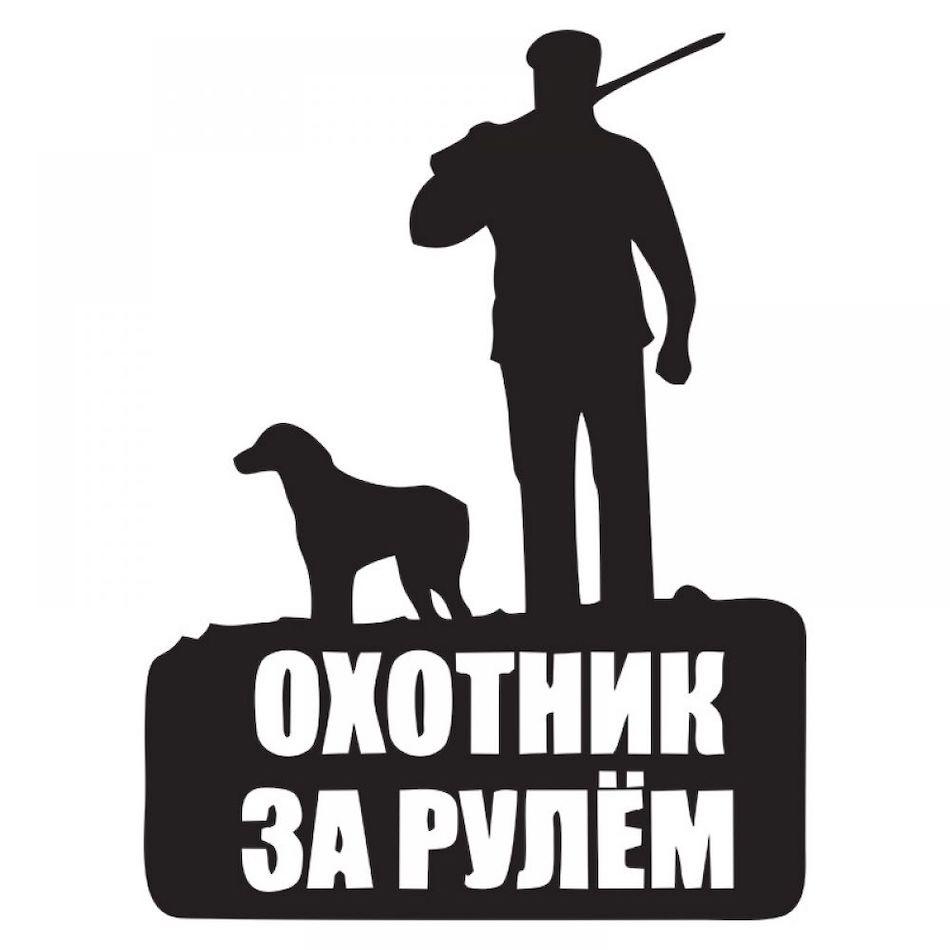 Наклейка «Охотник за рулем»