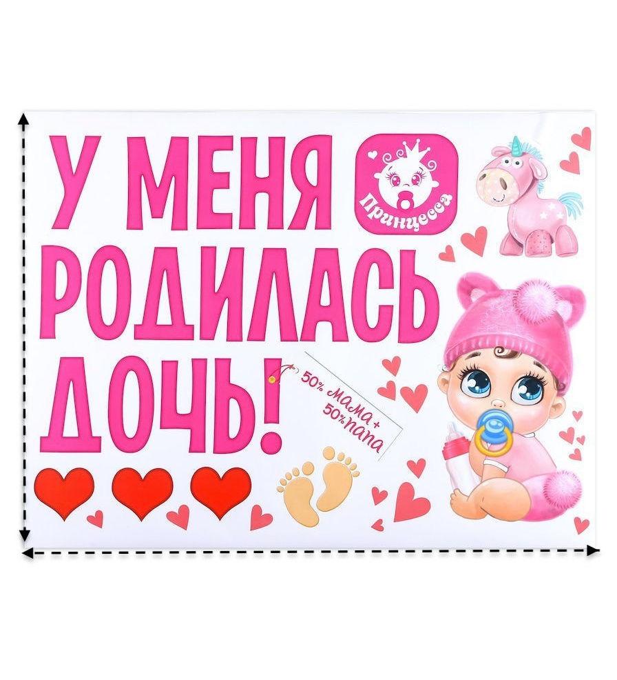 Ukid GIFT Наклейка на авто «У меня родилась дочь!» 30х50 см